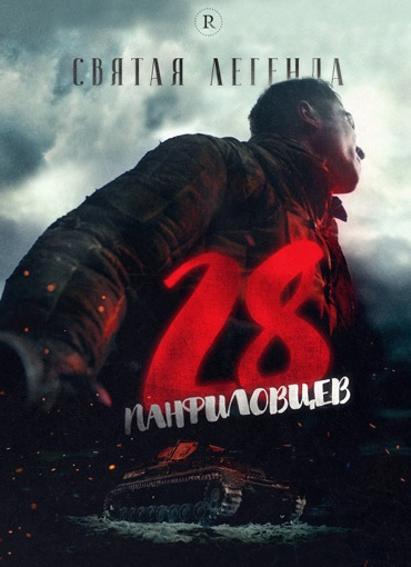 28 панфиловцев  a.k.a. Panfilov's 28 Men a.k.a. Battle of Moscow